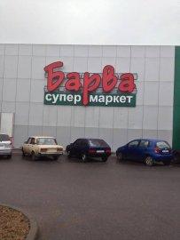 барва3