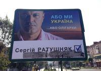Борди Ратушняка в Ужгороді нищать люди Порошенка