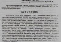 """Не всі закарпатські посадовці, що """"пресували"""" активістів попадають під люстрацію (ДОКУМЕНТ)"""