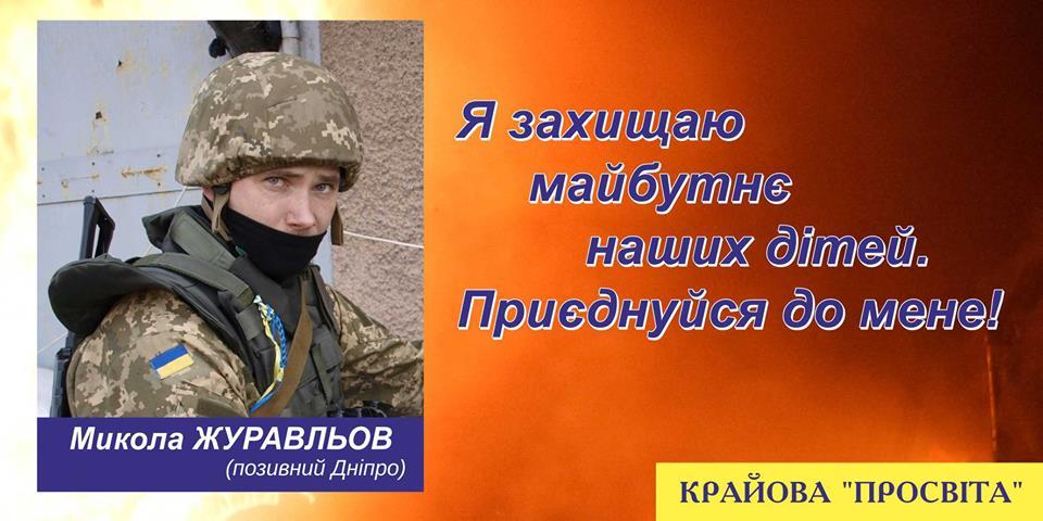 журавльов2