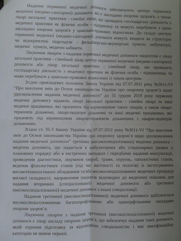 модек2