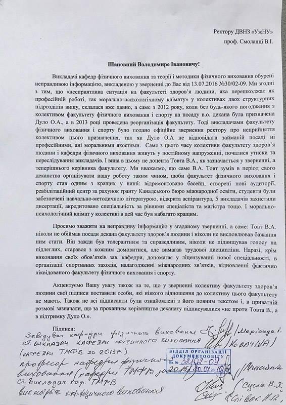 2007 звернення викладачів до ректора УЖНУ -1