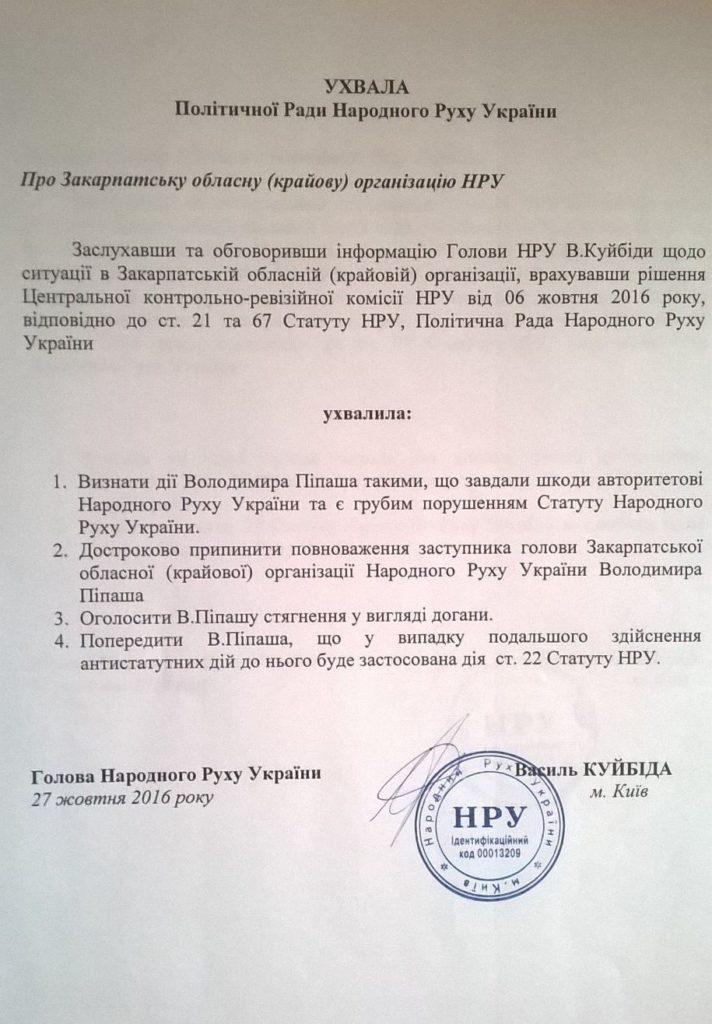 uhvala_pipash